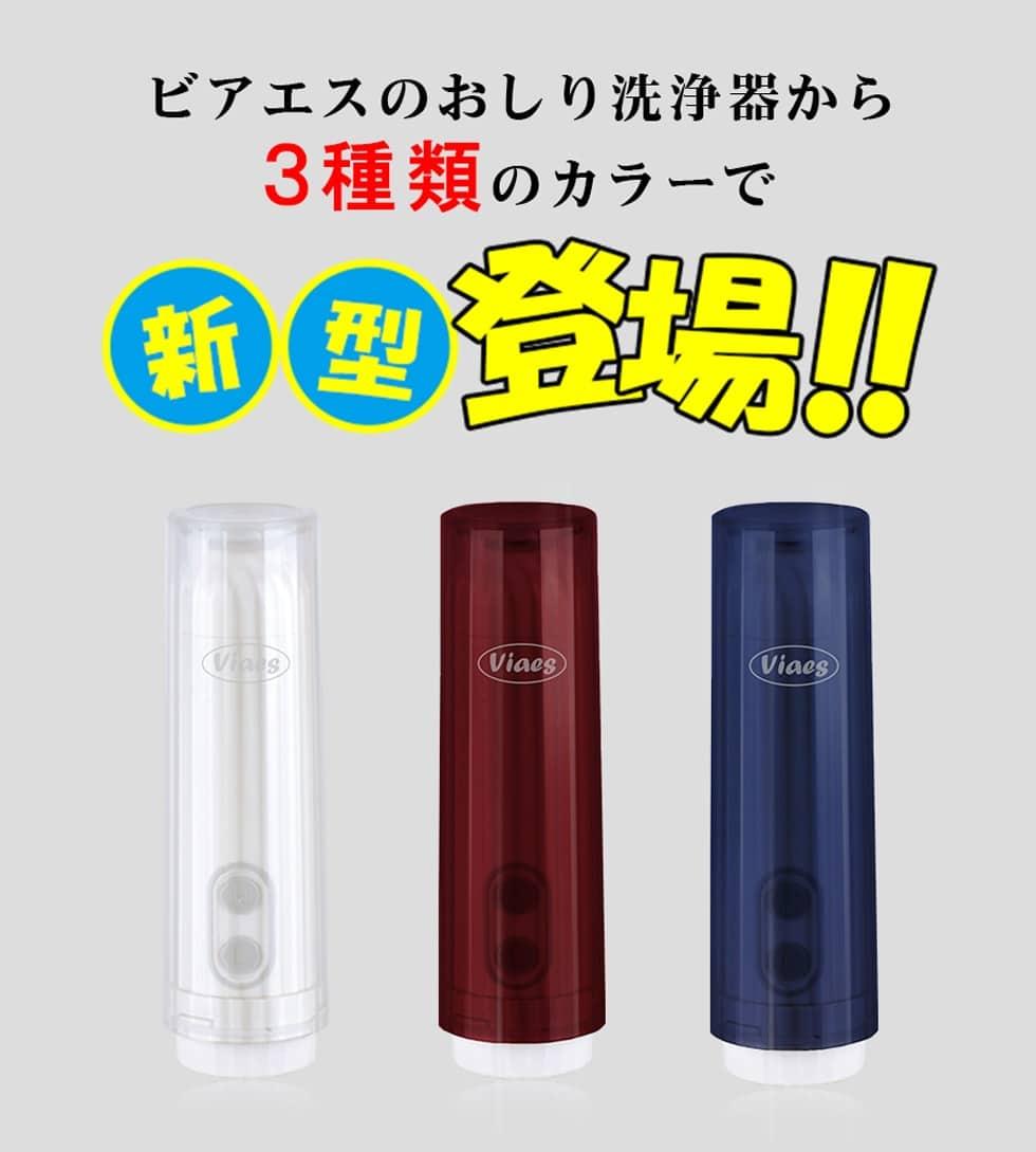 ビアエス 新型 携帯おしり洗浄器