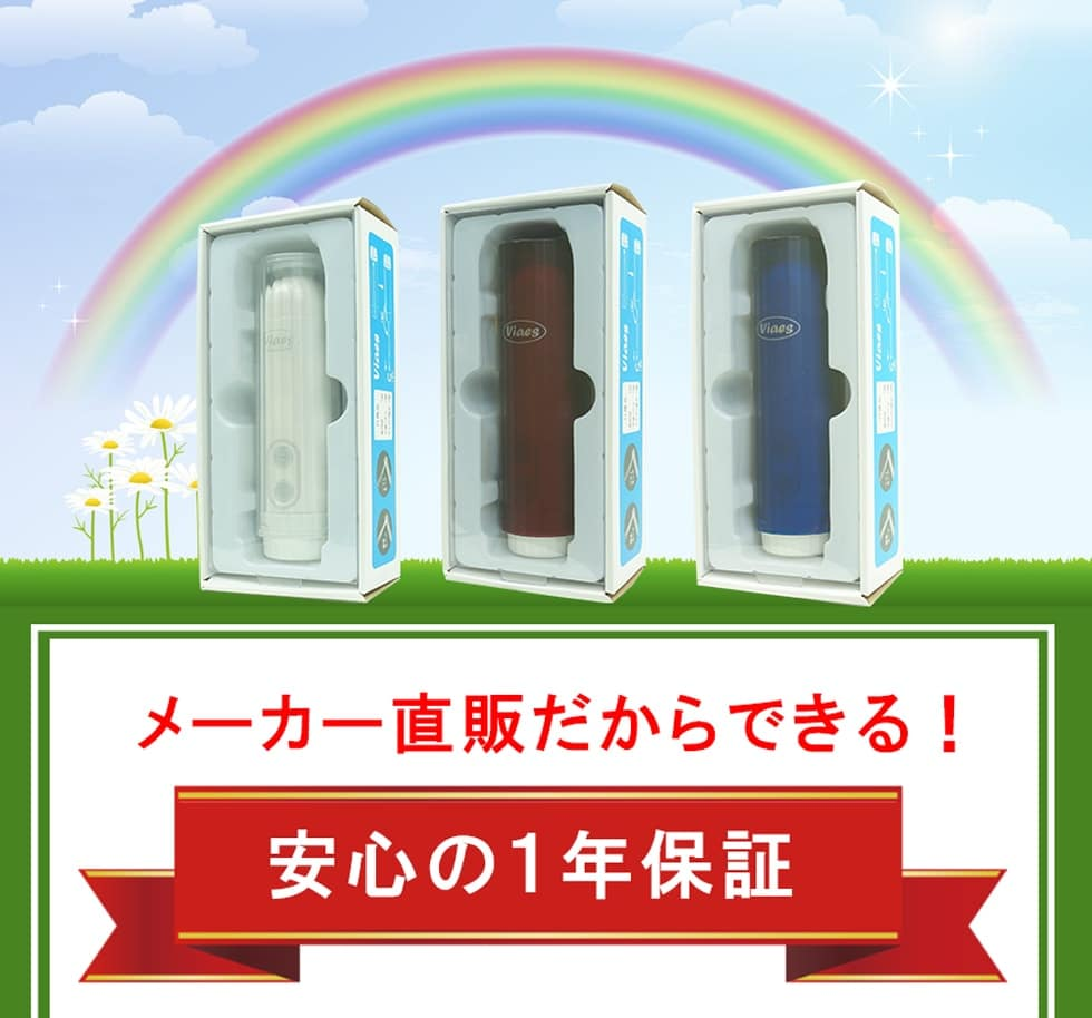 ビアエス携帯おしり洗浄器 一年保証