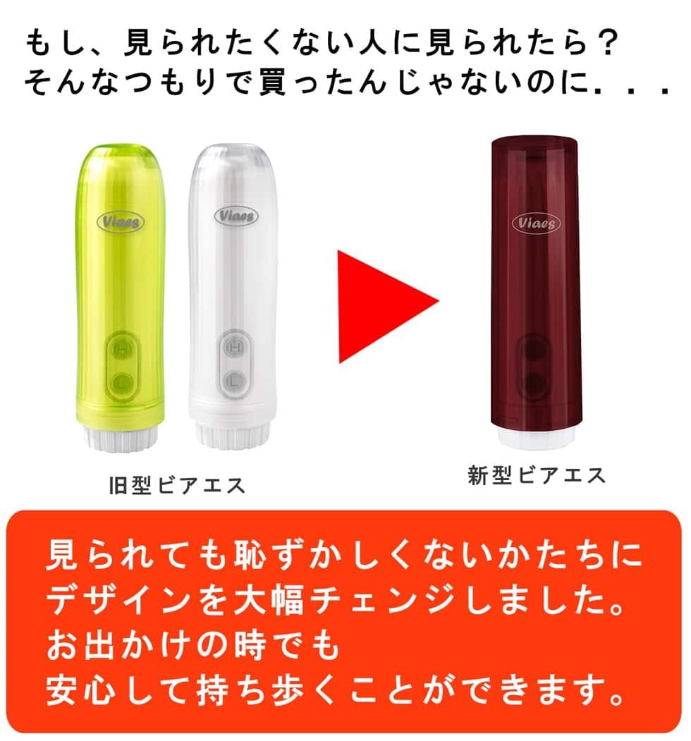ビアエス 携帯おしり洗浄器 デザイン