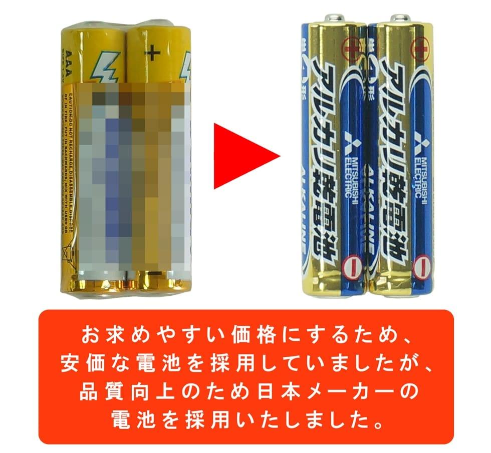 ビアエス携帯おしり洗浄 電池