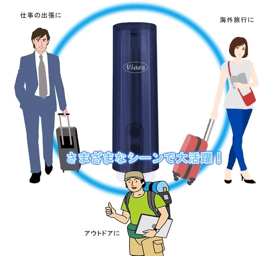 携帯おしり洗浄 旅行