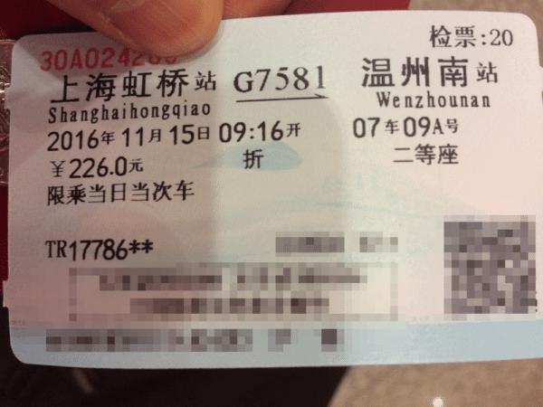 中国 CRH 切符