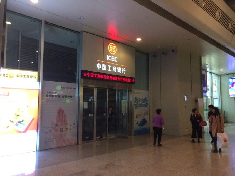 中国商工銀行