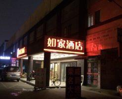 上海 ホテル