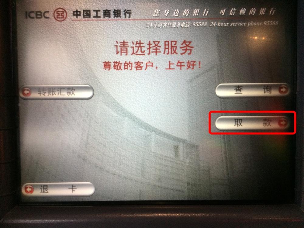中国商工銀行 キャッシング