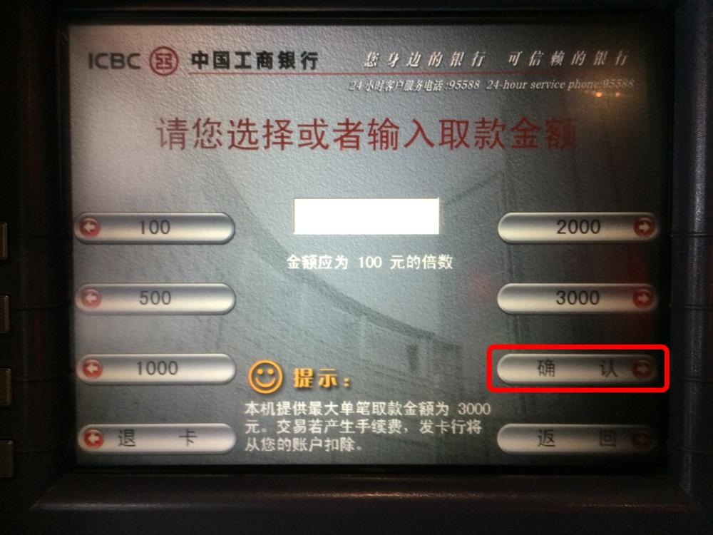 中国 銀行 キャッシング