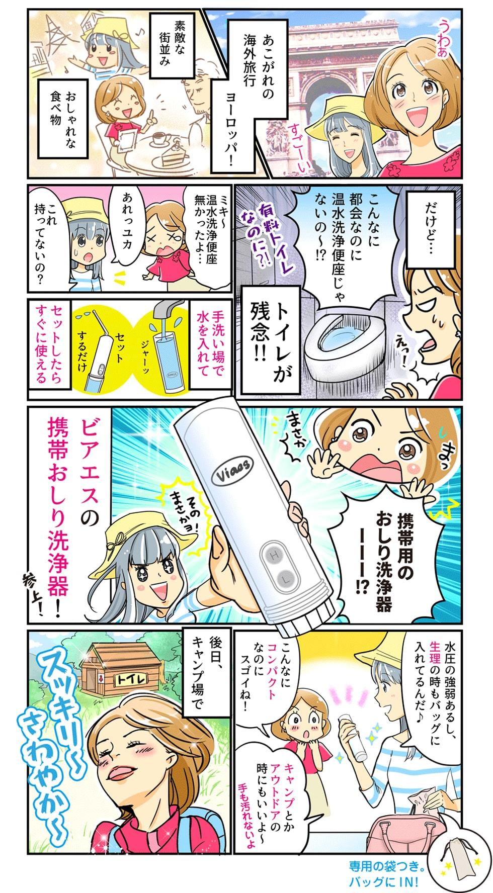 海外旅行 トイレ