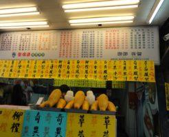 台湾 花蓮 自強夜市