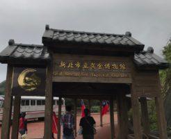 台湾 金瓜石 黄金博物館